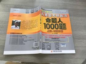 肖秀荣2019考研政治命题人1000题(上册:试题,)