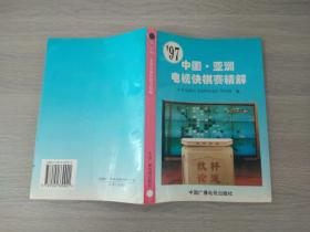 97 中国·亚洲电视快棋赛精解