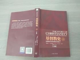 基督教史(上)