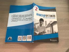 新编日语学习参考(课文翻译与练习答案重排本2)