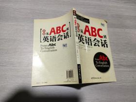 新编从ABC到英语会话