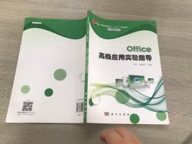 "Office高级应用实验指导/普通高等教育""十三五""规划教材·计算机系列"