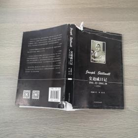 史迪威日记(完整版):1941.12-1944.10