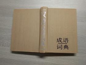 汉语成语词典:增订本