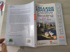 College English creative reading.book 4.Students book.第四册.学生用书