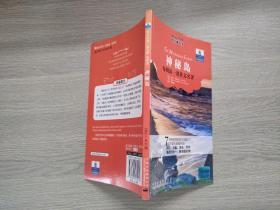 朗文经典读名著学英语:神秘岛