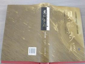 见证与步履:《文艺报》(2002~2007)文选(下)