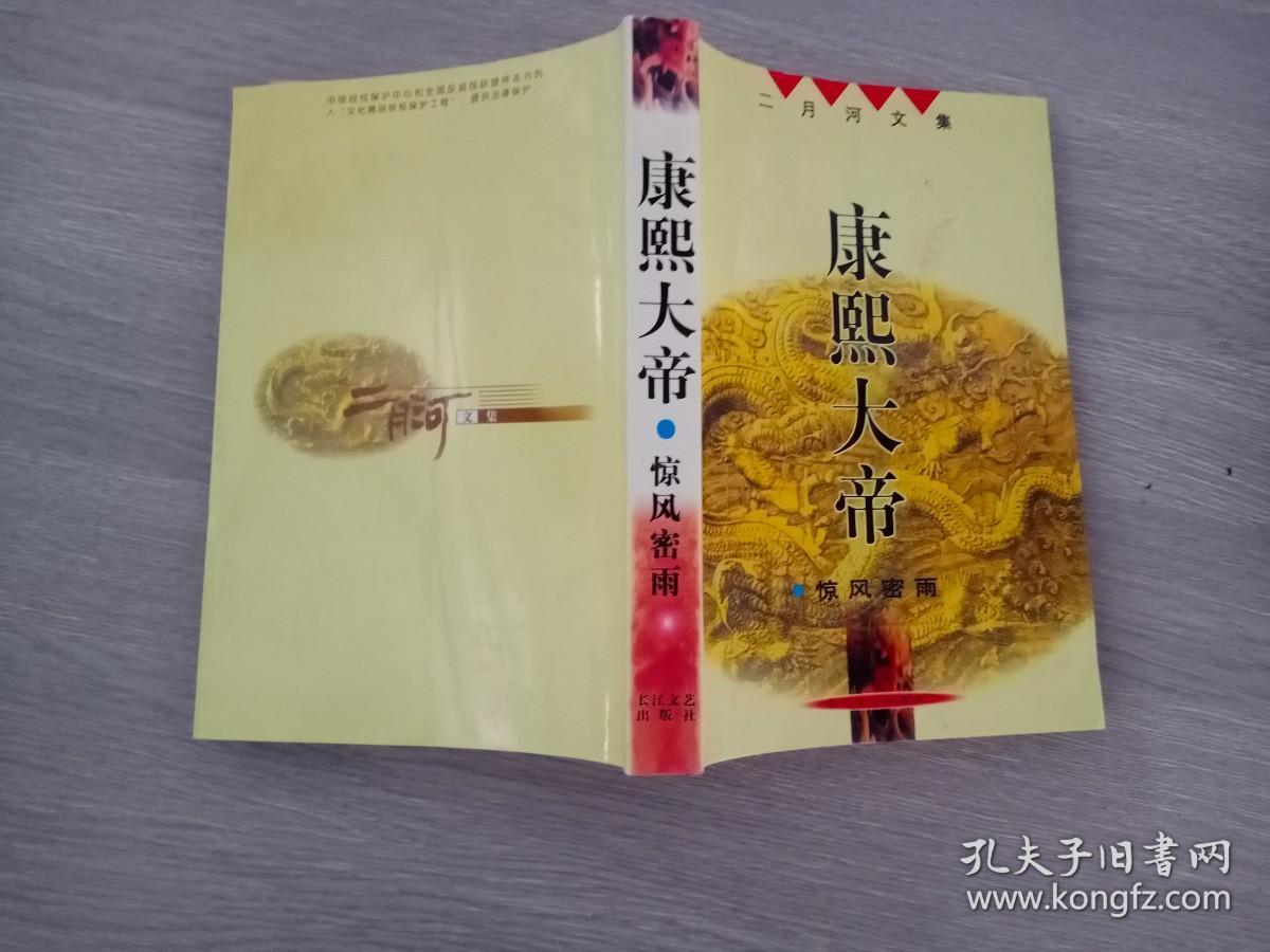 康熙大帝, 第二卷 ,惊风密雨