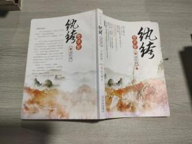 纨绔世子妃4·点江山(上)