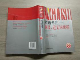 英语常用同义、近义词辨析