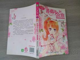 意林小小姐--蔷薇少女馆4