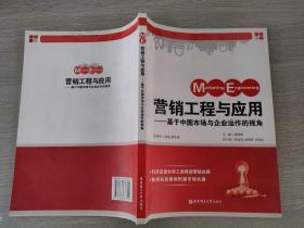 营销工程与应用——基于中国市场与企业运作的视角