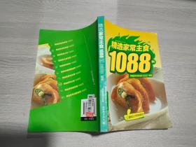 精选家常菜1088例:精选家常主食1088例