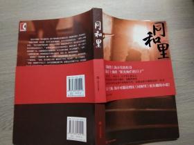 """同和里:一部献给上海弄堂的传奇  只属于上海的""""阳光灿烂的日子"""""""