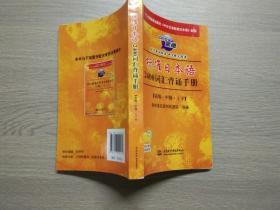 标准日本语2400词汇背诵手册(中级)(上下)(中日交流新版)