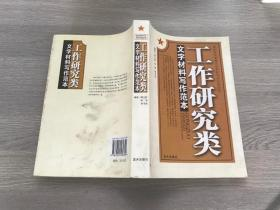 部队机关常用文字材料写作示范丛书:工作研究类文字材料写作范本