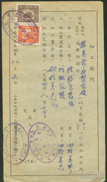 1954年上海华美药房委托瑞兴印刷所加工契约【附印花税票2张】