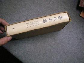 鲁迅全集 6 1973 人民文学出版社