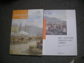 经济学原理(第7版):宏观经济学分册 + 习题解答  【库存新书】