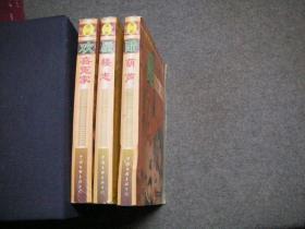古艳稀品:欢喜冤家、蜃楼志、醋葫芦(全三册)