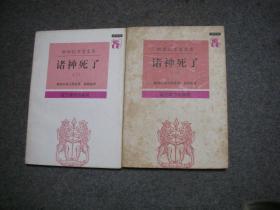 诸神死了 (全2册)