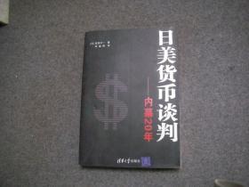 日美货币谈判 内幕20年