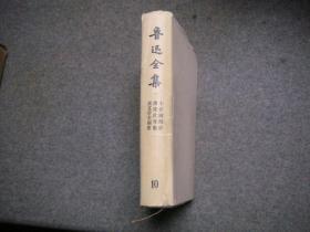 鲁迅全集 10  1973 人民文学出版社