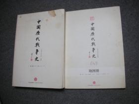 中国历代战争史(第1册):上古~春秋(上) + 地图册