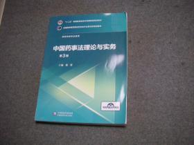 中国药事法理论与实务(第3版)/全国高等医药院校药学类专业第五轮规划教材