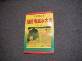 阴阳宅风水大全    赵金声  中州古籍出版社