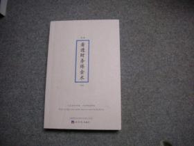 优塾  看透财务炼金术 (正版现货,95品未阅)