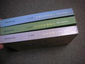 人体药库学三部曲  人体药库学(理论篇)+人体X形平衡法(方法篇)+火柴棒医生手记(实践篇)共3本合售