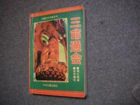 中国古代术数全书・三命通会