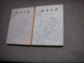 说岳全传(上下册)