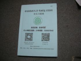 中国药科大学   考研复习资料    一生化习题集