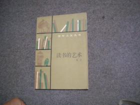 青年之友丛书:读书的艺术
