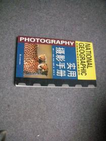 美国国家地理学会摄影系列  实用摄影手册  【库存书  无字无印】