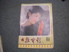 大众电影  1985年 1期