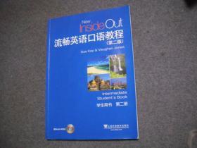 流畅英语口语教程(第2版)销售用书 第二册(含光盘)