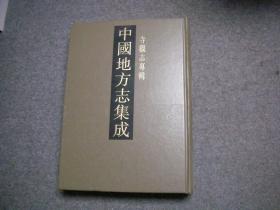 中国地方志集成 寺观志专辑 (1)