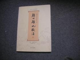 《颜山杂记》校注:淄博市地情史料丛书