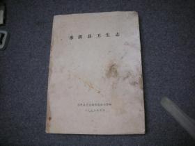 淮阴县卫生志