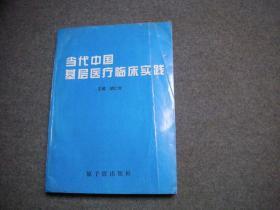 当代中国基层医疗临床实践