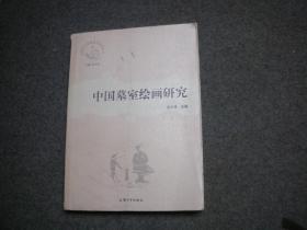 中国墓室绘画研究
