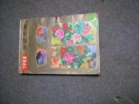 安徽年画1988年