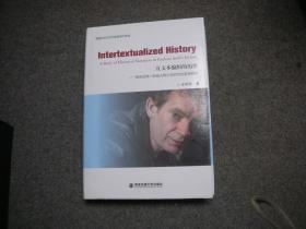 互文本编织的历史:格雷厄姆·斯威夫特小说的历史叙事研究