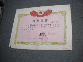 结业证书 1963年