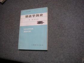 语言学简史