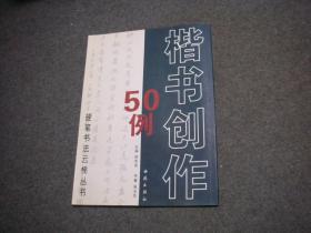硬笔书法云梯丛书 楷书创作50例 【私藏无字无印一版一印】
