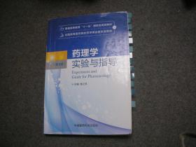 药理学实验与指导(第三版)/全国高等医药院校药学类实验双语教材